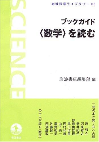 ブックガイド <数学>を読む (岩波科学ライブラリー 113)