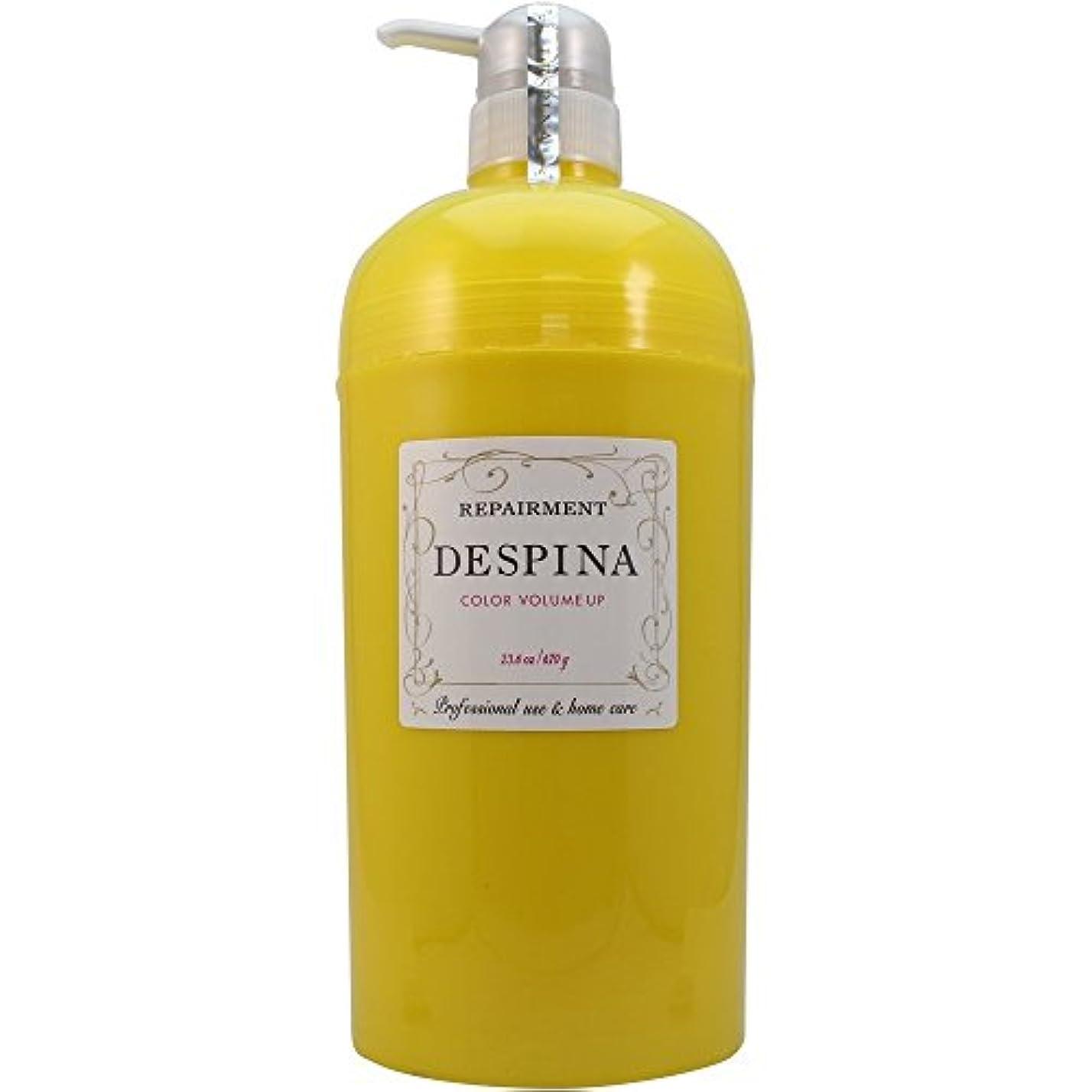 くすぐったい顧問カヌー中野製薬 デスピナ リペアメント カラー ボリュームアップ 670g