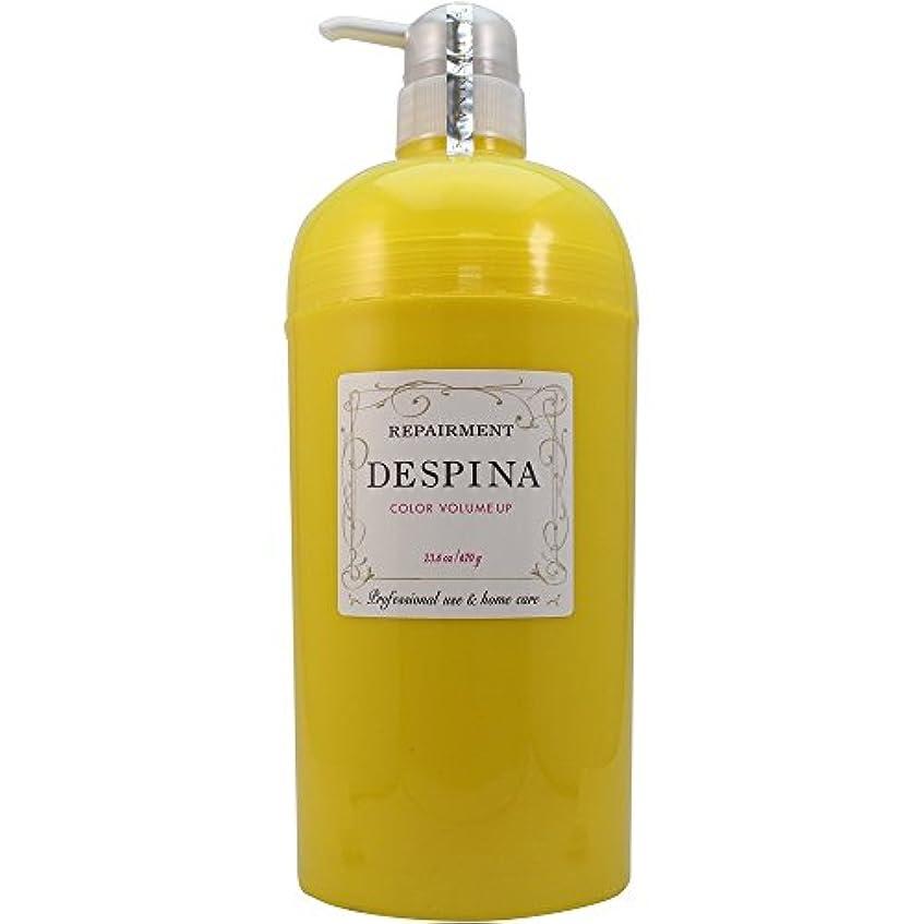 標準権限ニコチン中野製薬 デスピナ リペアメント カラー ボリュームアップ 670g