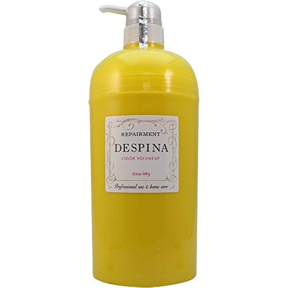 戦争終了しました常に中野製薬 デスピナ リペアメント カラー ボリュームアップ 670g