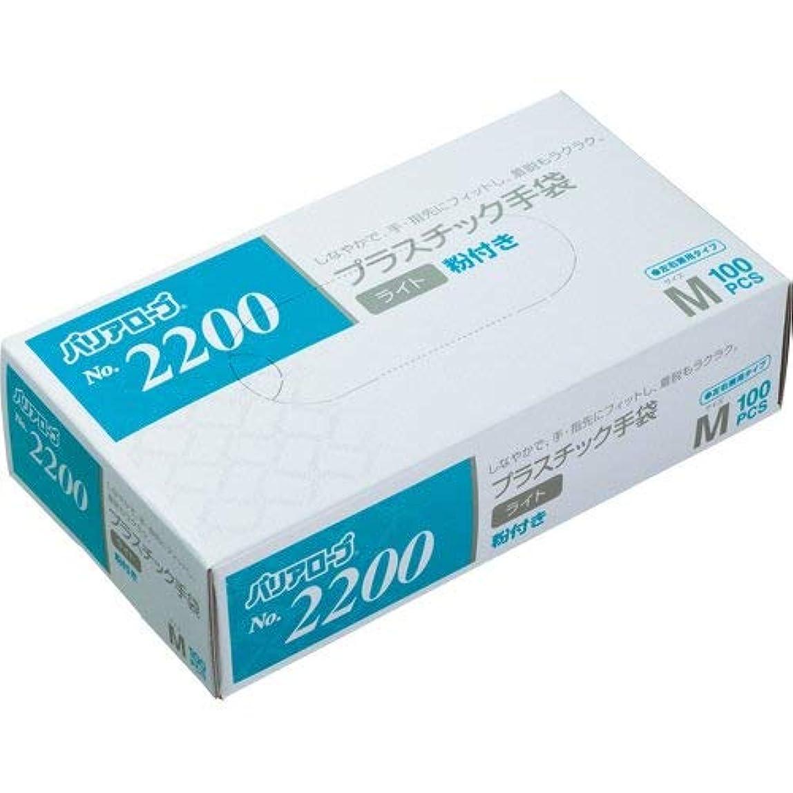 マイクロフォンホーム曲げる【ケース販売】 バリアローブ №2200 プラスチック手袋 ライト (粉付き) M 2000枚(100枚×20箱)