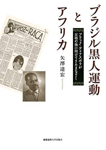 ブラジル黒人運動とアフリカ:ブラック・ディアスポラが父祖の地に向けてきたまなざし