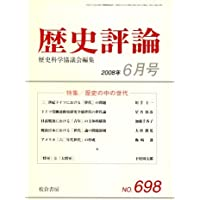 歴史評論 2008年 06月号 [雑誌]