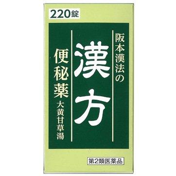 (医薬品画像)阪本漢法の漢方便秘薬
