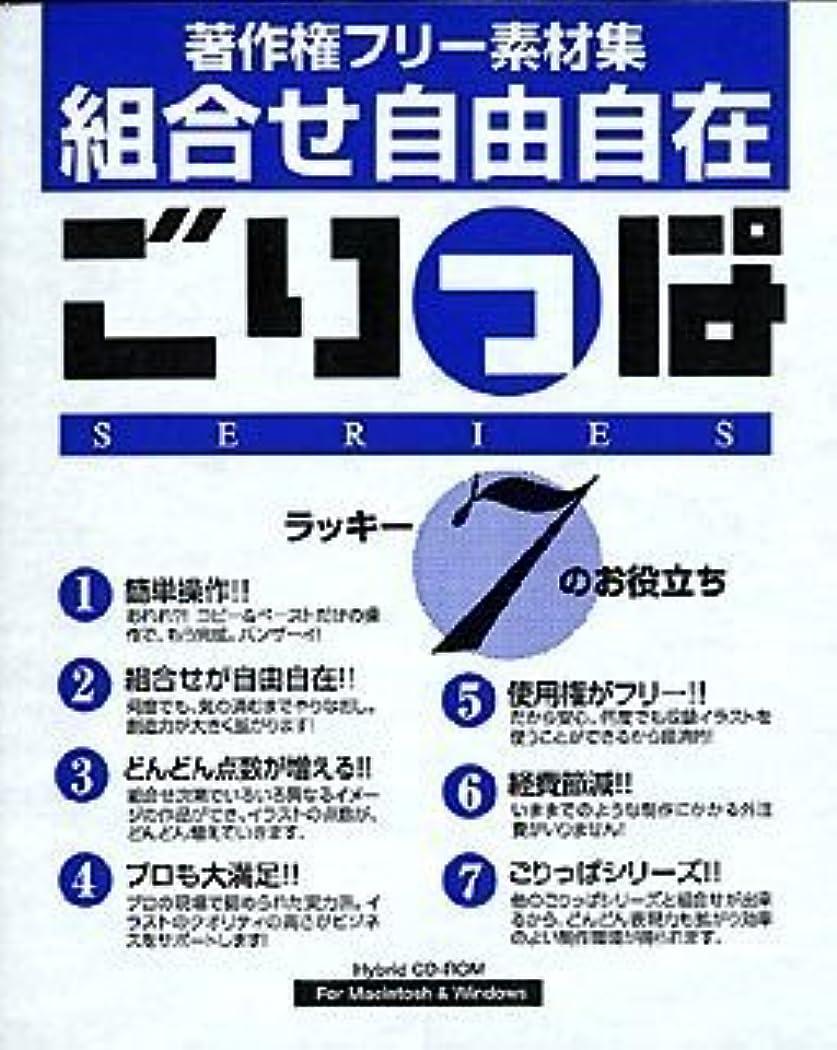 ごりっぱプチシリーズVol.2「円満家族」