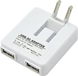 PLATA USB-AC アダプタ 合計 1000mA 【2ポート】 1個