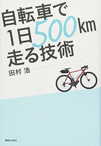 自転車で1日500km走る技術の詳細を見る