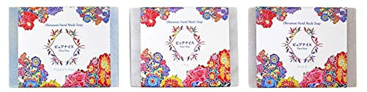 愛情感嘆符疑いピュアナイス おきなわ素材石けんシリーズ 3個セット(Miyako's Blue、くちゃ、ゲットウ/紅型)
