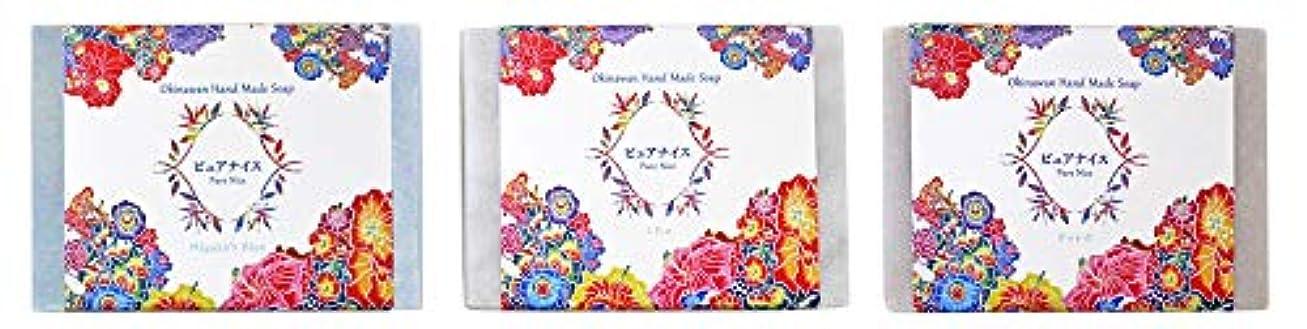 の前で小康パフピュアナイス おきなわ素材石けんシリーズ 3個セット(Miyako's Blue、くちゃ、ゲットウ/紅型)