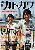 別冊カドカワ総力特集ゆず (カドカワムック 219)
