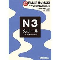 実力アップ! 日本語能力試験 N3 文のルール: The Preparatory Course for the Japanese Language Proficiency Test N3 Grammar