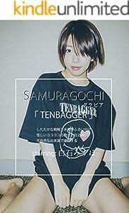 SAMURAGOCHI グラビア: TENBAGGER (ジュビリープレス)