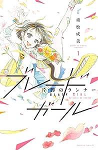 ブレードガール 片脚のランナー(1) (BE・LOVEコミックス)