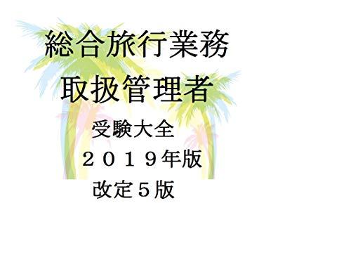 総合旅行業務取扱管理者受験大全2019年版改定5版