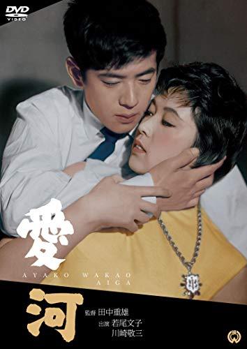 愛河 [DVD]