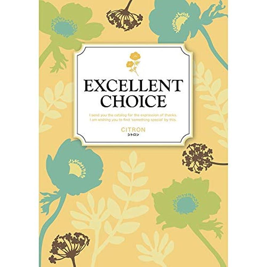蒸発する種文庫本シャディ カタログギフト EXCELLENT CHOICE (エクセレントチョイス) シトロン 包装紙:ルシェローズ