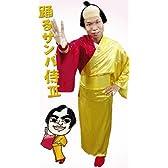 踊るサンバ侍3