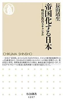 帝国化する日本 (ちくま新書)