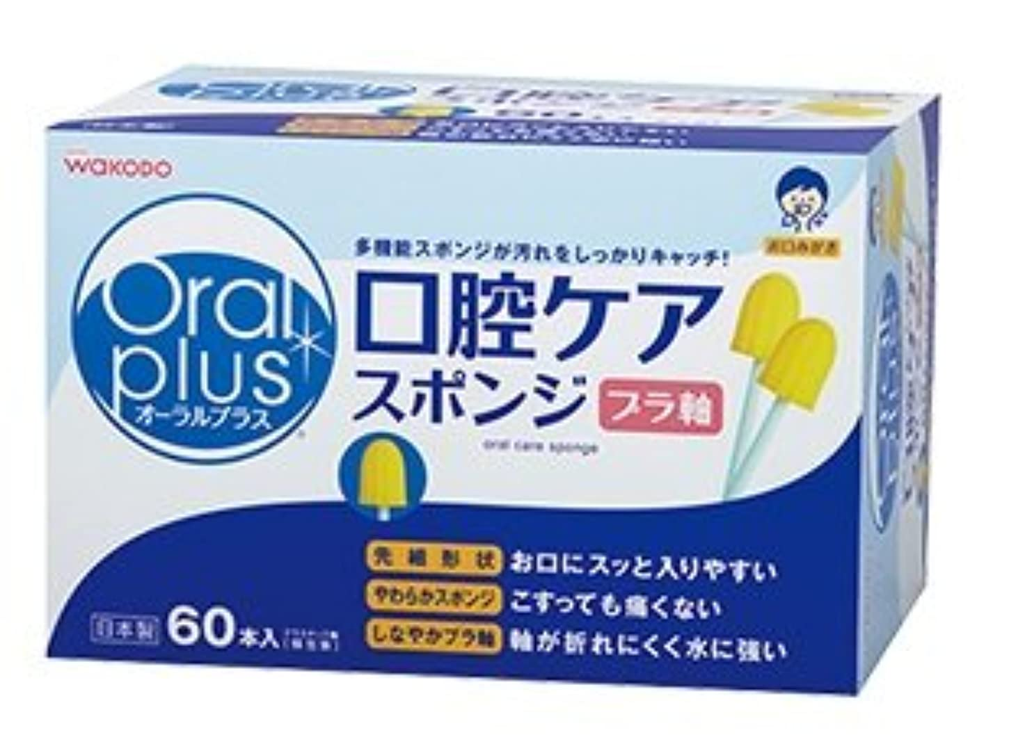 以降厳ブラウズオーラルプラス 口腔ケアスポンジブラシ C14 1ケース(60本×12個入)