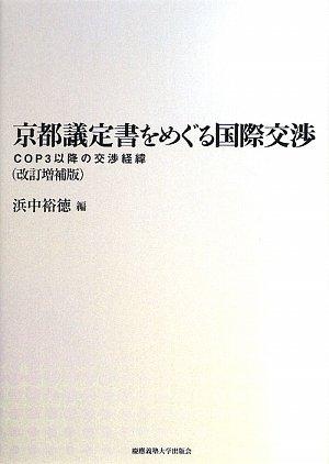 京都議定書をめぐる国際交渉―COP3以降の交渉経緯