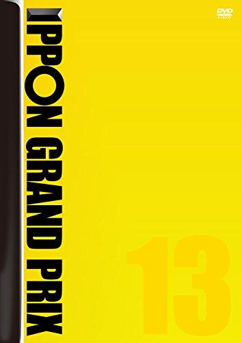 IPPONグランプリ13 [DVD]