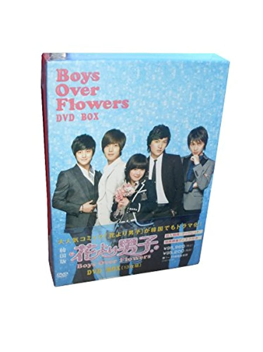野望輝度抵抗花より男子~Boys Over Flowers BOX 本編1538分+特典