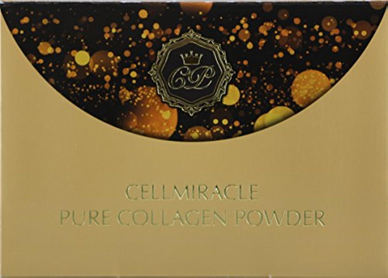 面白い家事上下するCELLMIRACLE 低分子フィッシュコラーゲンパウダー美容液 2g 約40日分
