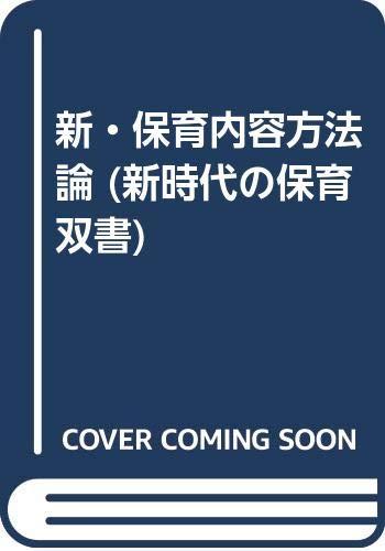 『新・保育内容方法論 (新時代の保育双書)』のトップ画像