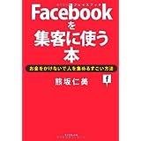 Facebookを集客に使う本