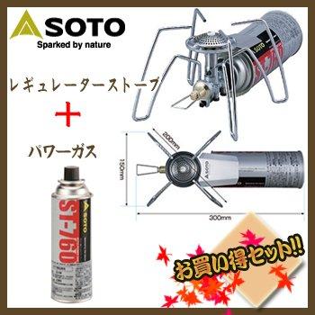 SOTO レギュレーターストーブ+パワーガス【お得な2点セット】 ST-310+ST-760