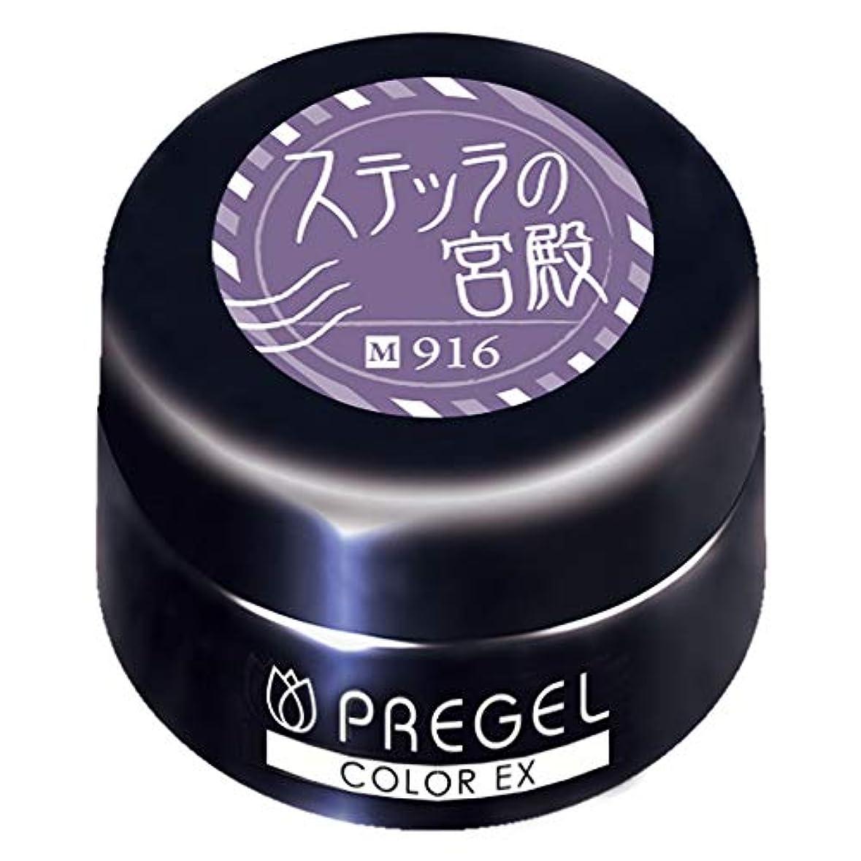 アストロラーベ矢印安全なPRE GEL カラーEX ステッラの宮殿916 3g PG-CE-916 UV/LED対応