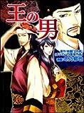 王の男 (単行本コミックス)