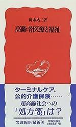 高齢者医療と福祉 (岩波新書)
