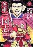 英雄三国志 第3巻 (ジャンプコミックスデラックス)