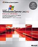 Microsoft Windows Server 2003 R2 Enterprise x64 Edition 25CAL付 日本語版