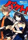 バクト!(4) The Revolver (富士見ミステリー文庫)