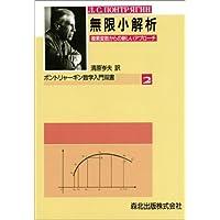 無限小解析―複素変数からの新しいアプローチ (ポントリャーギン数学入門双書)