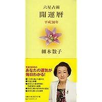 平成30年 開運暦 (手帳)
