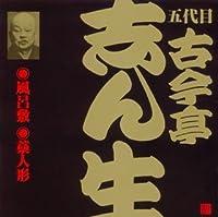 五代目 古今亭志ん生(8)風呂敷(2)/藁人形(1)