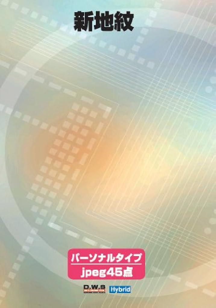 ピクニック読む換気新地紋 (パーソナルタイプ)