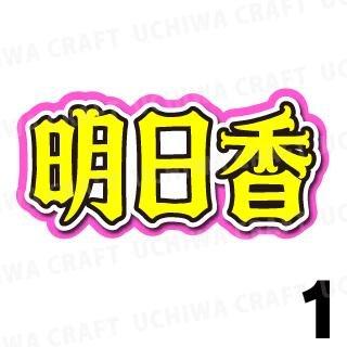 【HKT用推しメンシール】【HKT48/冨吉明日香】『あすか...
