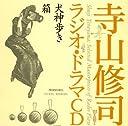 寺山修司ラジオ ドラマCD「犬神歩き」「箱」