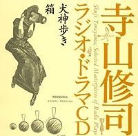 寺山修司ラジオ・ドラマCD「犬神歩き」「箱」