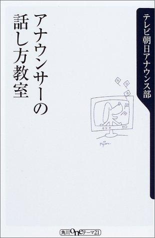 アナウンサーの話し方教室 (角川oneテーマ21)の詳細を見る
