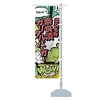 奈良漬ガリタルバーガー のぼり旗 サイズ選べます(スリム45x180cm 右チチ)