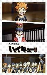 「ハイキュー!!」第42巻にコマ撮り人形アニメDVDが同梱