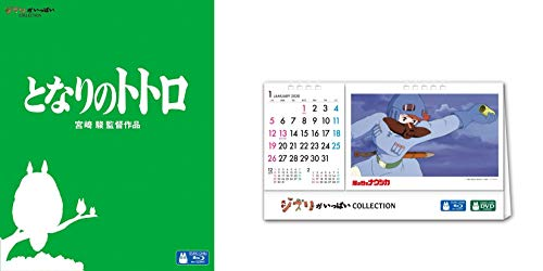 【メーカー特典あり】となりのトトロ  ジブリの卓上カレンダー付き [Blu-ray]