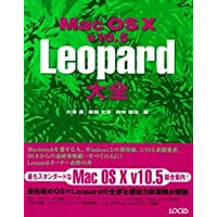 Mac OS X v10.5 Leopard大全