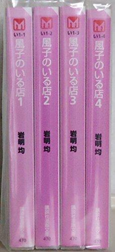 風子のいる店 全4巻セット (文庫版) 【コミックセット】