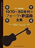 ギター弾き語り 1970~80年代のフォーク・歌謡曲全集